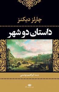 داستان دو شهر نویسنده چارلز ديكنز مترجم  ابراهيم  يونسى
